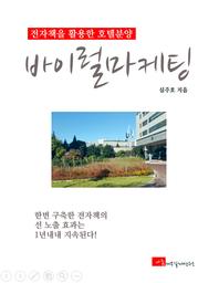 전자책을 활용한 호텔분양 바이럴마케팅