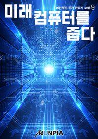 미래컴퓨터를 줍다: 초갑질 기업물