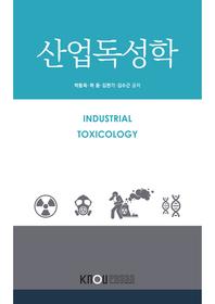 산업독성학(1학기)