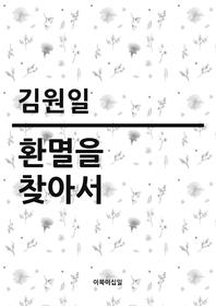 환멸을 찾아서   제16회 동인문학상 수상작
