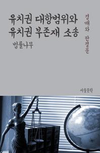 유치권 대항범위와 유치권 부존재 소송 (경매와 판결문)