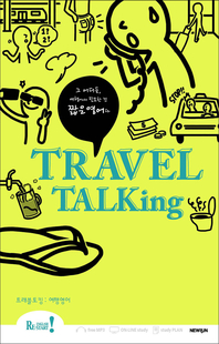Travel Talking(트래블 토킹)(멀티eBook)(체험판)