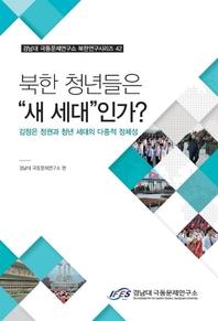 북한 청년들은 새 세대인가 : 김정은 정권과 청년 세대의 다중적 정체성