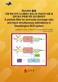 Simulink 활용 디젤 엔진 SCR 시스템에서 암모니아 커버리지 비율 및 입력 동시 추정을 위한 입자 필터연구