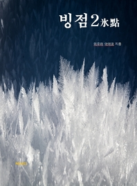 빙점(氷點)-2