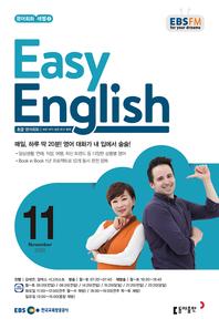 EASY ENGLISH(EBS 방송교재 2020년 11월)