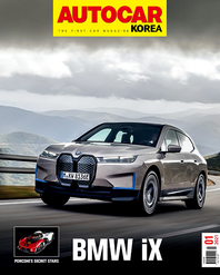 오토카 코리아 Autocar Korea 2021.01