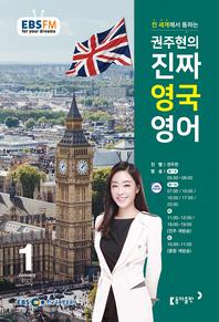 권주현의 진짜 영국 영어(EBS 방송교재 2021년 1월)