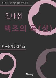 김내성 - 백조의 곡(상)