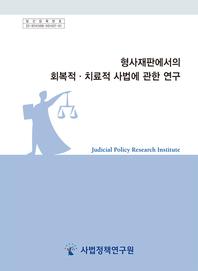 형사재판에서의 회복적·치료적 사법에 관한 연구