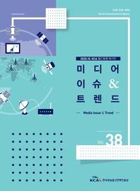 미디어 이슈 & 트렌드 2020년 10월호 (Vol.38)