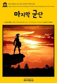영어고전163 아서 코난 도일의 마지막 군단(English Classics163 The Last of the Legions and Other Tales of Long Ago by Arthur Conan Doyle)
