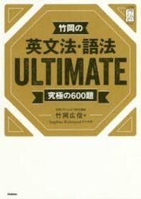 竹岡の英文法.語法ULTIMATE 究極の600題