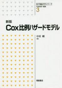COX比例ハザ-ドモデル