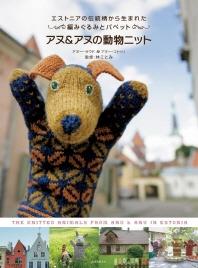 アヌ&アヌの動物ニット エストニアの傳統柄から生まれた編みぐるみとパペット