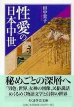 性愛の日本中世