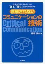 誤解されないコミュニケ―ションの技術 仕事を円滑に進めるための「話す」「聞く」技術を解き明かす!