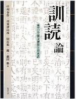 「訓讀」論 東アジア漢文世界と日本語
