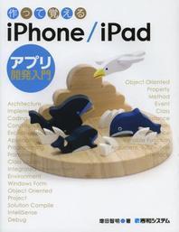 作って覺えるIPHONE/IPADアプリ開發入門