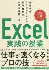 業務改善コンサルタントの現場經驗を一冊に凝縮したEXCEL實踐の授業