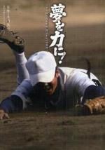 夢を力に! 甲子園と高校野球隱された心の物語