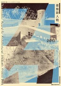 建築新人戰 建築新人戰オフィシャルブック 004(2012)