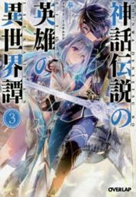 神話傳說の英雄の異世界譚 3