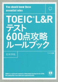 TOEIC L&Rテスト600点攻略ル-ルブック YOU SHOULD KNOW THESE ESSENTIAL RULES