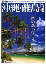 沖繩.離島情報 2010年度版
