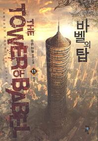 바벨의 탑. 11: 아몬