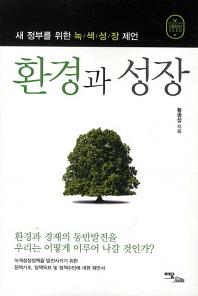 환경과 성장