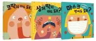 궁금한 그림책 몸 시리즈 1~3권 세트