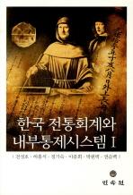 한국 전통회계와 내부통제시스템. 1