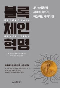 블록체인 혁명(보급판)
