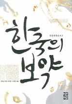 한국의 보약
