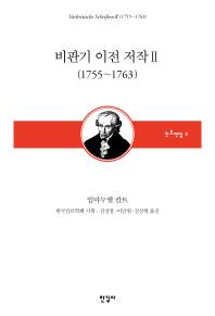 비판기 이전 저작. 2: 1755~1763