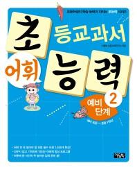 초등교과서 어휘 능력 예비 단계. 2(예비 초등~초등 1학년)