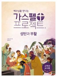 예수님을 만나는 가스펠 프로젝트: 성탄과 부활(고학년 교사용)