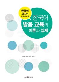 한국어 교사가 꼭 알아야 할 한국어 발음 교육의 이론과 실제