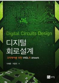 디지털 회로설계