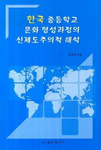 한국 중등학교 문화 형성과정의 신제도주의적 해석
