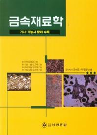 금속재료학