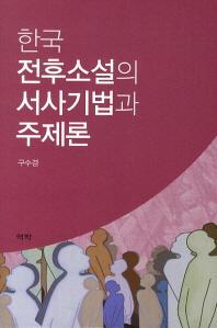 한국 전후소설의 서사기법과 주제론