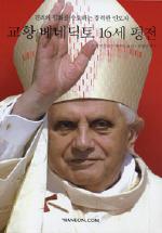 교황 베네딕토 16세 평전