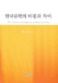 한국문학의 비평과 차이