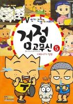 검정고무신 5(TV 인기만화영화 시리즈)