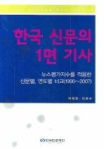 한국 신문의 1면 기사