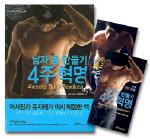 남자 몸 만들기 4주 혁명 (VIDEO TAPE 2개 포함)