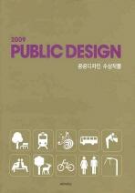PUBLIC DESIGN: 공공디자인 수상작품(2009)