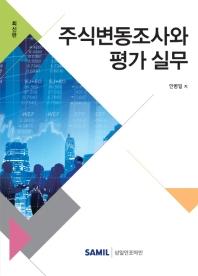 주식변동조사와 평가 실무(2019)